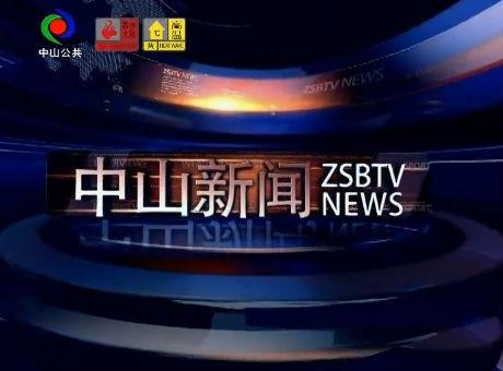 中山新闻2019年10月03日
