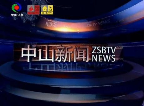 中山新闻2019年10月04日