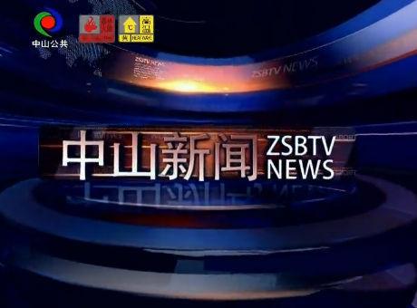 中山新闻2019年10月5日