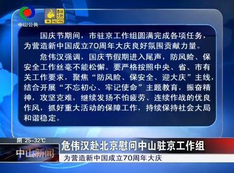 危伟汉赴北京慰问中山驻京工作组