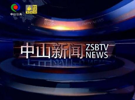 中山新闻2019年10月6日