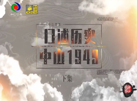 口述歷史:中山1949(下集)