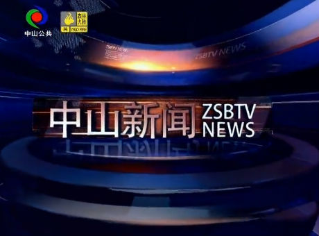 中山新闻2019年10月8日