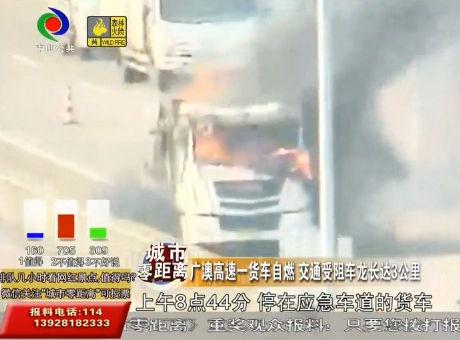 广澳高速一货车自燃 交通受阻车龙长达3公里