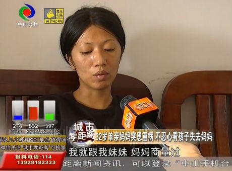 32岁单亲妈妈突患重病 盼施援手筹集医疗费
