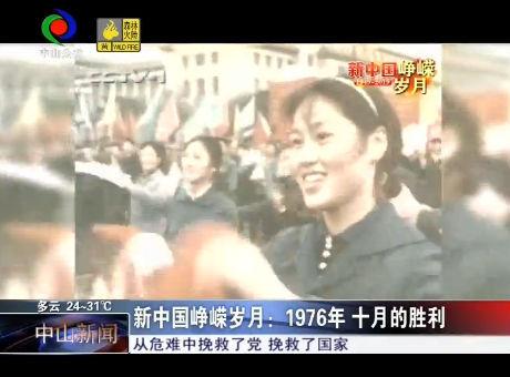 新中国峥嵘岁月:1976年 十月的胜利
