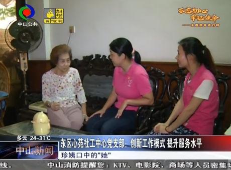 东区心苑社工中心党支部:创新工作模式 提升服务水平