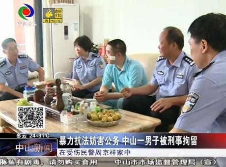 暴力抗法妨害公务 中山一男子被刑事拘留