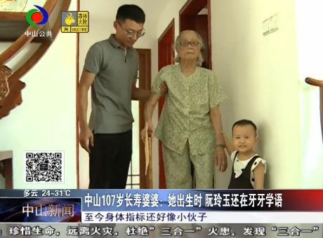 中山107岁长寿婆婆:她出生时 阮玲玉还在牙牙学语
