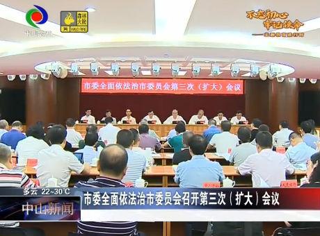 市委全面依法治市委员会召开第三次(扩大)会议