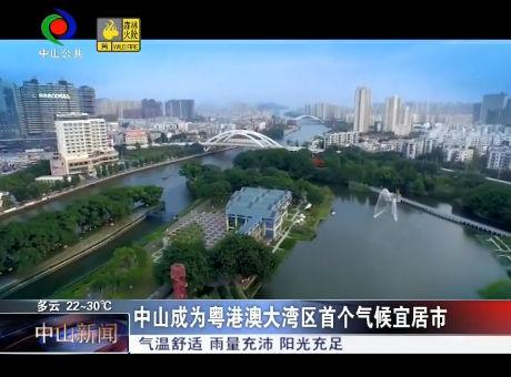 中山成为粤港澳大湾区首个气候宜居市
