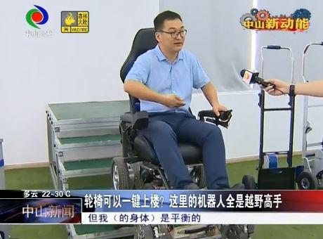 《中山新动能3》轮椅可以一键上楼?这里的机器人全是越野高手