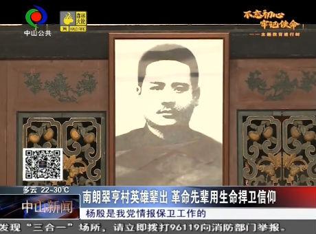 (不忘初心)南朗翠亨村英雄辈出 革命先辈用生命捍卫信仰