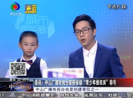 """喜讯!中山广播电视台荣获省级""""青少年维权岗""""称号"""