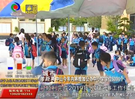 中山年內增加公辦中小學學位6000個 更多孩子可就近入學