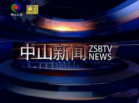 中山新闻2019年10月17日