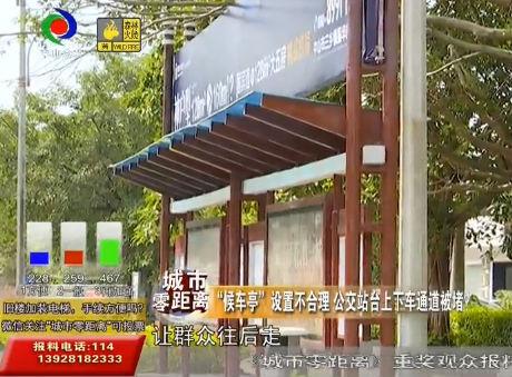 """""""候車亭""""設置不合理 公交站臺上下車通道被堵?"""