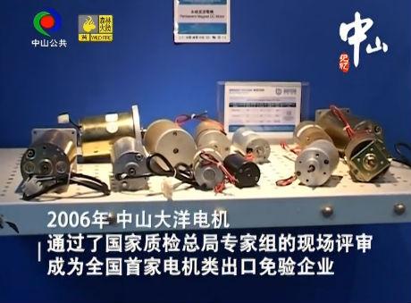 中山記憶56:全國首家電機類出口免驗企業,在中山