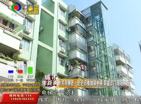 舊樓加建電梯方便街坊出行 推進卻遇難題?