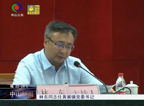 林東同志任黃圃鎮黨委書記
