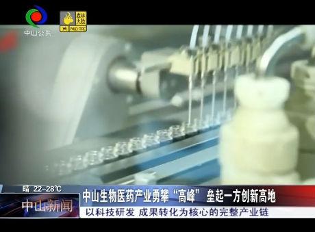 """《中山新動能6》中山生物醫藥產業勇攀""""高峰""""  壘起一方創新高地"""