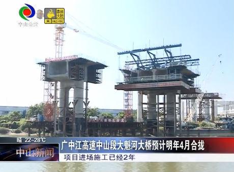 廣中江高速中山段大魁河大橋預計明年4月合攏