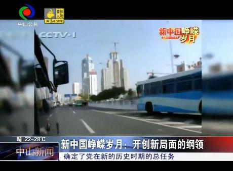 壯麗70年 奮斗新時代——新中國崢嶸歲月:開創新局面的綱領