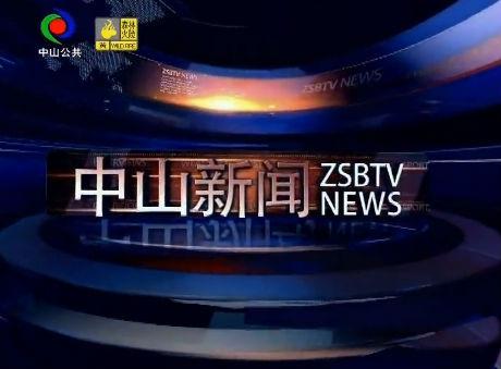 中山新闻2019年10月18日