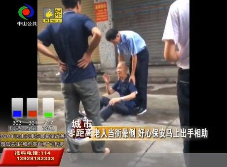 一老人当街晕倒 好心保安马上出手相助