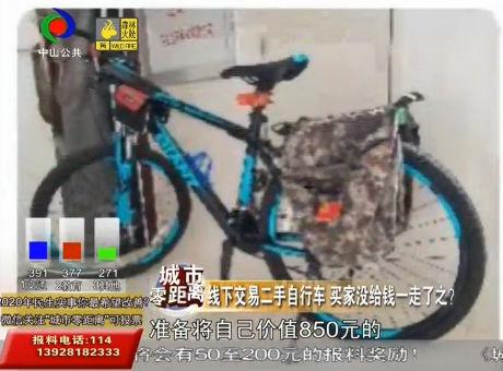 线下交易二手自行车 买家没给钱一走了之?