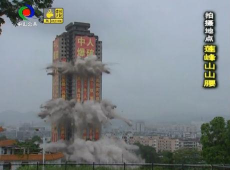 中山记忆58:当年中山这栋104米高楼的爆破工程 轰动亚洲