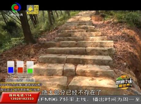 悠游中山新径界:岐澳古道文化遗产游径(上)
