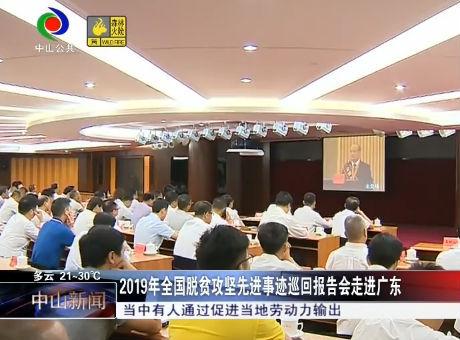 2019年全国脱贫攻坚先进事迹巡回报告会走进广东