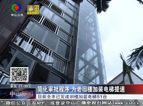中山:简化审批程序 为老旧楼加装电梯提速