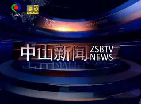 中山新闻2019年10月21日
