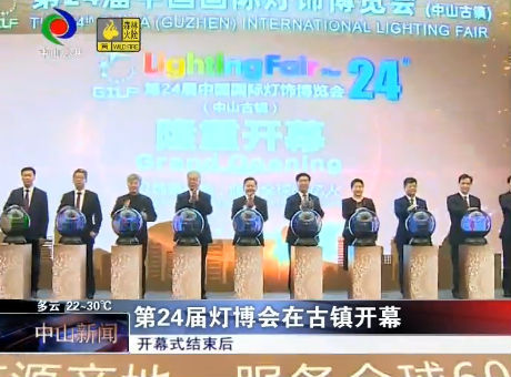 第24屆燈博會在古鎮開幕