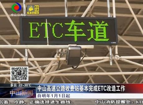 抓緊申辦!下月起 收費站僅留1—2條ETC/人工混合車道