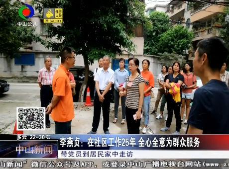 李燕貞:在社區工作25年 全心全意為群眾服務
