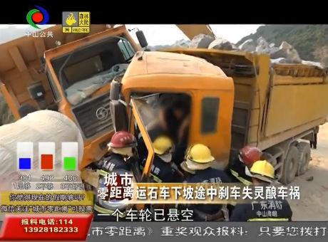 运石车刹车失灵酿车祸 司机被救出后做的第一件事竟是…