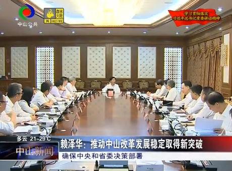 赖泽华主持召开市委常委会会议