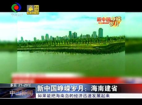 新中国峥嵘岁月:海南建省