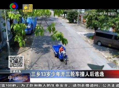 三乡13岁少年开三轮车撞人逃逸 81岁老人重伤死亡…