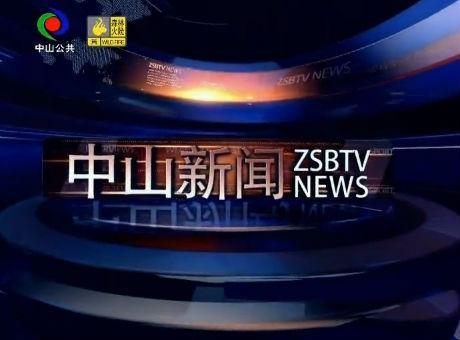 中山新闻2019年10月23日