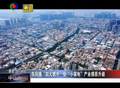 """东凤镇""""四大抓手""""促""""小家电""""产业提质升级"""