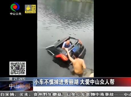 小车不慎掉进秀丽湖 大爱中山众人帮
