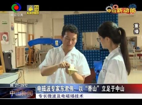 """电磁波专家东君伟:以""""香山""""立足于中山"""