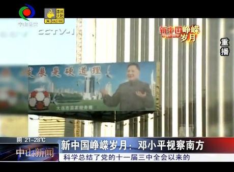 新中国峥嵘岁月:邓小平视察南方