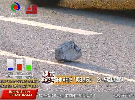 """視頻丨路中間有塊""""瘋狂的石頭"""" 路過小車中招爆胎"""