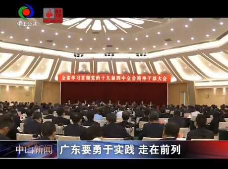 視頻丨全省學習貫徹黨的十九屆四中全會精神干部大會在廣州召開