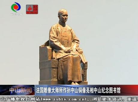 視頻丨法國雕像大師所作孫中山銅像亮相中山紀念圖書館
